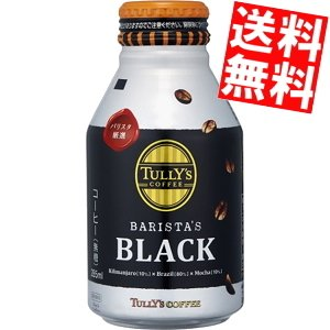 送料無料 伊藤園 TULLY'S COFFEE BARISTA'S BLACK 285mlボトル缶 ...