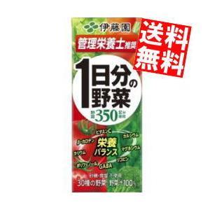 『送料無料』伊藤園 1日分の野菜 200ml紙...の関連商品4