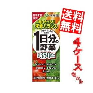 『送料無料』伊藤園 1日分の野菜 200ml紙...の関連商品1