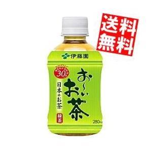 『送料無料』伊藤園 お〜いお茶 緑茶 280mlペットボトル 24本入 (おーいお茶)