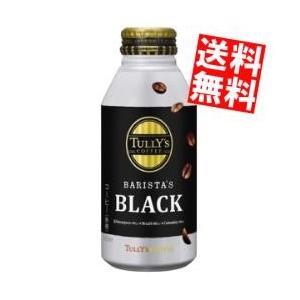 『送料無料』[ロングボトル] 伊藤園 タリーズコーヒー バリスタズブラック 390mlボトル缶 24...