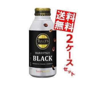 『送料無料』[ロングボトル缶] 伊藤園 タリーズコーヒー バリスタズブラック 390mlボトル缶 4...