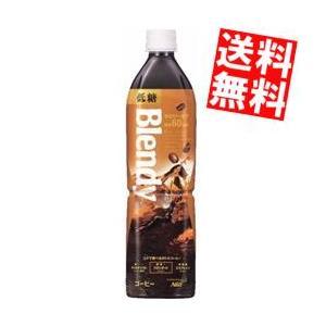 送料無料 AGF ブレンディボトルコーヒー 低糖 900mlペットボトル 12本入(Blendy コーヒー)|at-cvs
