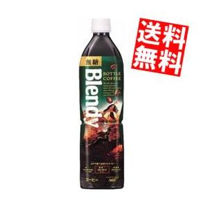送料無料 AGF ブレンディボトルコーヒー 無糖 900mlペットボトル 12本入(Blendy コーヒー)|at-cvs