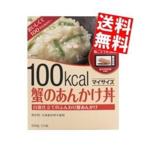 『送料無料』大塚食品 マイサイズ 蟹のあんかけ丼...の商品画像