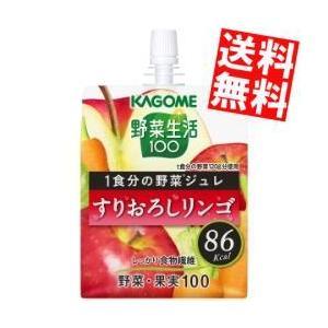 『送料無料』カゴメ 野菜生活100 1日分の野...の関連商品2