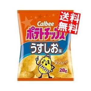 送料無料 カルビー ポテトチップス うすしお味 28g×24袋入|at-cvs