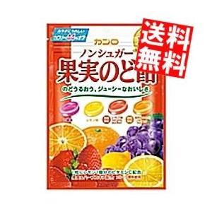 ■メーカー:カンロ ■品名:90gノンシュガー果実のど飴 ■4種類の果実のジューシーなおいしさが楽し...