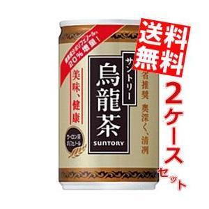 『送料無料』サントリー 烏龍茶 ウーロン茶 160g缶 60本 (30本×2ケース)