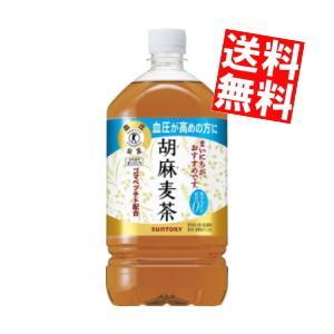 送料無料 サントリー 胡麻麦茶 1.05Lペットボトル 24本入(12本×2ケース) at-cvs