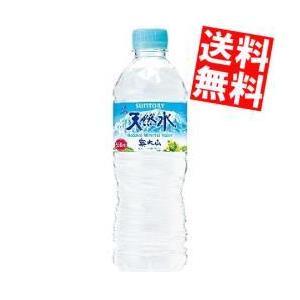 『送料無料』サントリー 天然水 奥大山(おくだいせん) 550mlペットボトル 48本(24本×2ケース) (南アルプスの天然水の西日本版)