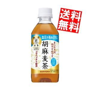 送料無料 サントリー 胡麻麦茶 350mlペットボトル 24本入[特定保健用食品] at-cvs