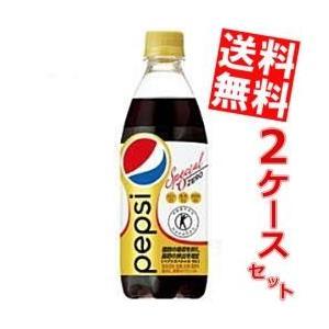 『送料無料』サントリー ペプシスペシャル 『自動販売機用』 490mlペットボトル 48本 (24本...