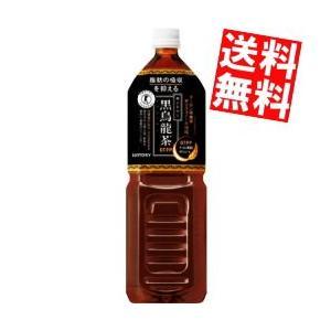 『送料無料』サントリー 黒烏龍茶(黒ウーロン茶) 1.4Lペットボトル 8本入 (特保 トクホ 特定...