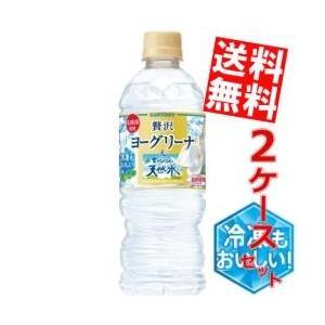 『送料無料』サントリー『冷凍可能ボトル』 南アルプスの天然水&ヨーグリーナ 540mlペットボトル 48本 (24本×2ケース)