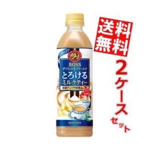 『送料無料』サントリー ボスBOSS とろけるミルクティー 500mlペットボトル 48本(24本×...