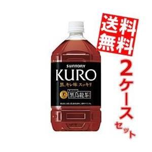 『送料無料』サントリー 黒烏龍茶(黒ウーロン茶) 1.05Lペットボトル 24本(12本×2ケース)