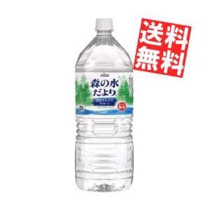 『送料無料』コカ・コーラ 森の水だより 2Lペットボトル 6本 (コカコーラ)