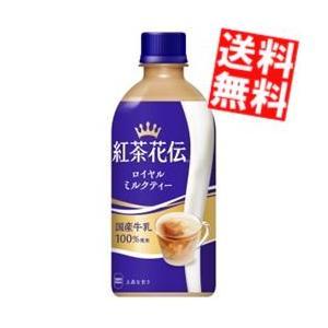 『送料無料』コカコーラ 紅茶花伝 ロイヤルミルクティー 440mlペットボトル 24本入