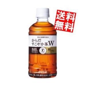 『送料無料』コカ・コーラ からだすこやか茶W 350mlペットボトル 24本入[特定保健用食品]|at-cvs