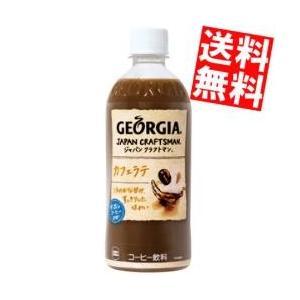『送料無料』コカコーラ ジョージア ジャパンクラフトマンカフェラテ 500mlペットボトル×24本入
