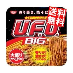 『送料無料』日清 168g日清焼そばU.F.O. BIGビッグ 12食入 (UFO ユーフォー)