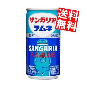 送料無料 サンガリア ラムネ 190g缶 30本入|at-cvs