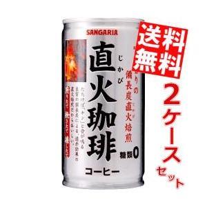 『送料無料』サンガリア 直火珈琲糖類ゼロ 185g缶 60本 (30本×2ケース)
