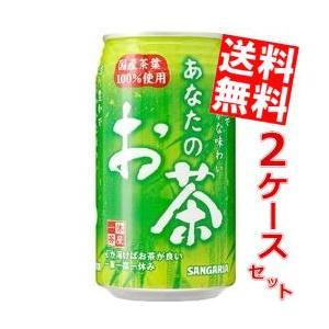 『送料無料』サンガリア あなたのお茶 340g缶 48本 (24本×2ケース)