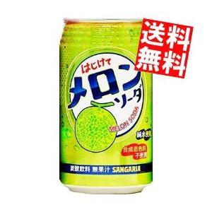 送料無料 サンガリア はじけてメロンソーダ 350g缶 24本入|at-cvs