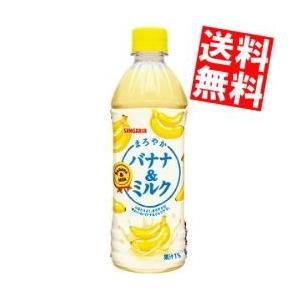 『送料無料』サンガリア まろやかバナナ&ミルク 500mlペットボトル 24本入 (ばななみるく バ...