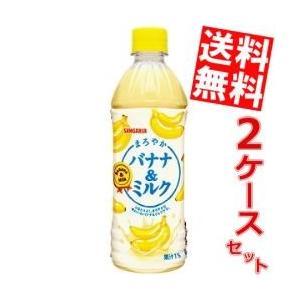 『送料無料』サンガリア まろやかバナナ&ミルク 500mlペットボトル 48本 (24本×2ケース)...