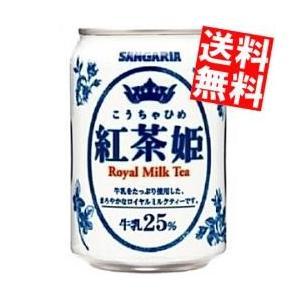 『送料無料』サンガリア 紅茶姫ロイヤルミルクティー 275g缶 48本 (24本×2ケース)
