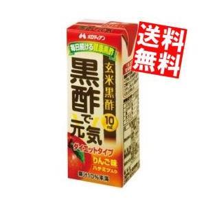 『送料無料』メロディアン 黒酢で元気 ダイエットタイプ 200ml紙パック 24本入