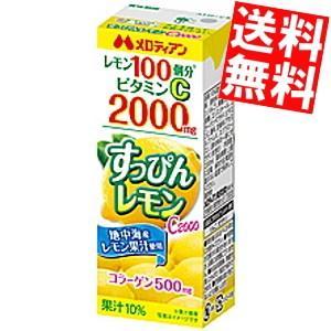 送料無料 メロディアン すっぴんレモンC2000 200ml紙パック 24本入 at-cvs