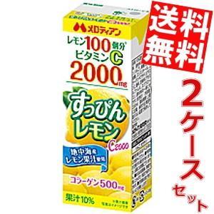 『送料無料』メロディアン すっぴんレモンC2000 200ml紙パック 48本 (24本×2ケース)