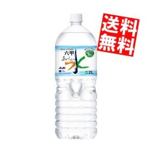 ■メーカー:アサヒ ■賞味期限:(メーカー製造日より)24カ月 ■備考:硬度84mg/l(軟水) ■...