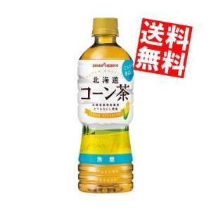 送料無料 ポッカサッポロ 北海道コーン茶 525mlペットボトル 48本 (24本×2ケース)|at-cvs