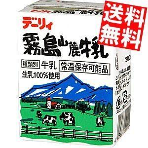『送料無料』南日本酪農協同(株) デーリィ 霧島山麓牛乳 200ml紙パック 24本入 『常温保存可能』