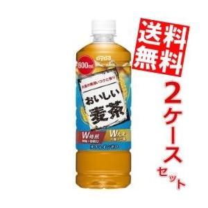 送料無料 ダイドー おいしい麦茶 600mlペットボトル 48本 (24本×2ケース) at-cvs