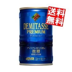 『期間限定特価』『送料無料』ダイドー デミタス微糖 150g缶 30本入