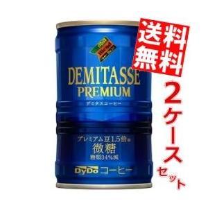 『期間限定特価』『送料無料』ダイドー デミタス微糖 150g缶 60本(30本×2ケース)