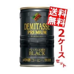 送料無料 ダイドー デミタスブラック 150g缶 60本(30本×2ケース)|at-cvs