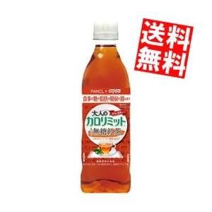 送料無料 ダイドー 大人のカロリミット すっきり無糖紅茶 500mlペットボトル 24本 (ファンケル×ダイドー 機能性表示食品)|at-cvs