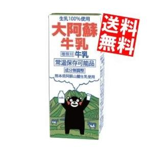 『送料無料』らくのうマザーズ くまモン大阿蘇牛乳 200ml紙パック 24本入 『常温保存可能』