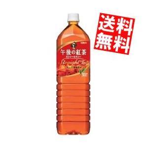 送料無料 キリン 午後の紅茶 ストレートティー 1.5Lペットボトル 8本入 ※発送まで最短2〜3営業日必要|at-cvs