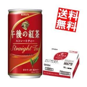 送料無料 キリン 午後の紅茶 ストレートティー 185g缶(ミニ缶) 20本入|at-cvs
