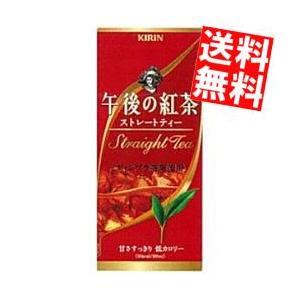送料無料 キリン 午後の紅茶 ストレートティー 250ml紙パック 24本入|at-cvs