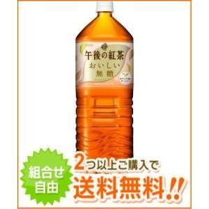 送料無料 キリン 午後の紅茶 おいしい無糖 2Lペットボトル 6本入|at-cvs