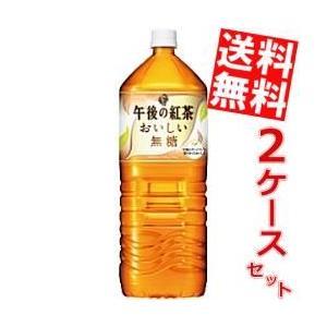 送料無料 キリン 午後の紅茶 おいしい無糖 2Lペットボトル 12本(6本×2ケース)|at-cvs